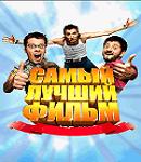 Samyj-luchshij-film