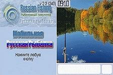 Mir-russkoi-rybalki 2