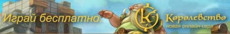 Королевство - бесплатная браузерная онлайн MMORPG
