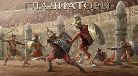 Гладиаторы - бесплатная браузерная онлайн игра