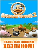 Весёлая Ферма 2