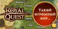 Royal Quest - обзор браузерной игры
