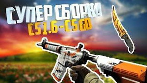 Чем опасны читы в Counter Strike 1.6