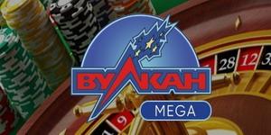 Особенности и преимущества игрового портала Вулкан Мега