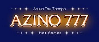 Бесплатные развлечения на Azino 777