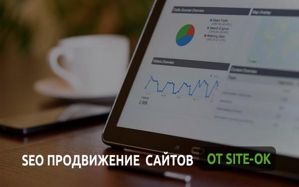 3 аргумента от «Site Ok» выбрать SEO продвижение сайтов и инвестировать в свой бизнес