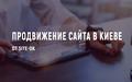Продвижение и реклама сайта — все пакеты услуг, которые вам готова предложить компания «Site Ok»